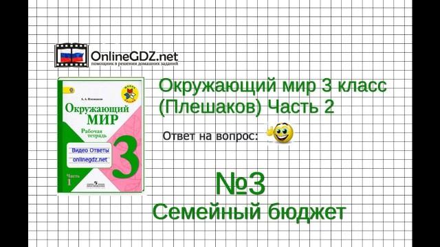 Задание 3 Семейный бюджет - Окружающий мир 3 класс (Плешаков А.А.) 2 часть