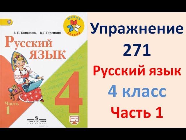 ГДЗ РУССКИЙ ЯЗЫК УПРАЖНЕНИЕ.271 КЛАСС 4 КАНАКИНА ЧАСТЬ 1