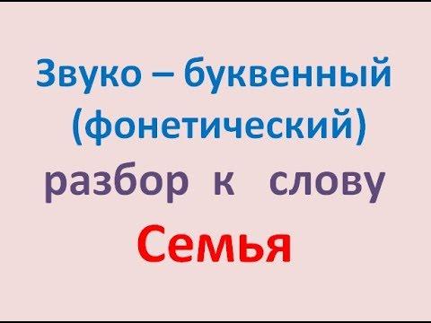 Звуко – буквенный (фонетический) разбор к слову Семья