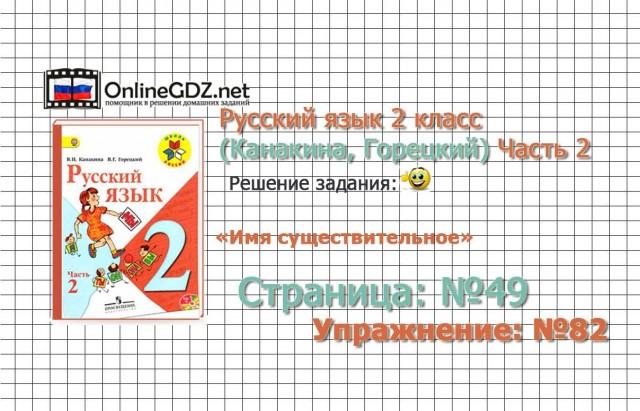 Страница 49 Упражнение 82 «Имя существительное» - Русский язык 2 класс (Канакина, Горецкий) Часть 2