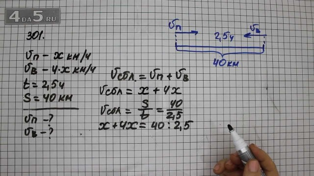 Упражнение 301. Математика 6 класс Виленкин Н.Я.