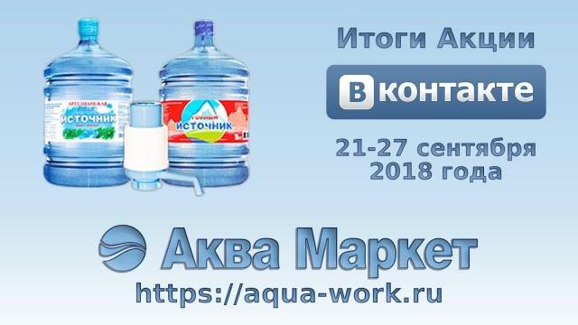 Итоги Акции Вконтакте 21-27 сентября 2018 года
