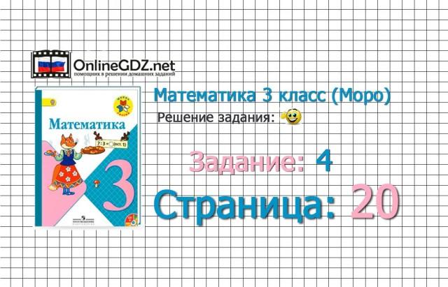 Страница 20 Задание 4 – Математика 3 класс (Моро) Часть 1