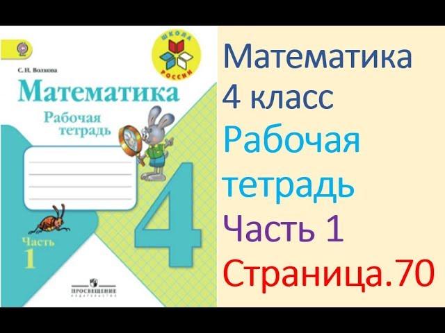 Математика рабочая тетрадь 4 класс Часть 1 Страница.70 М.И Моро