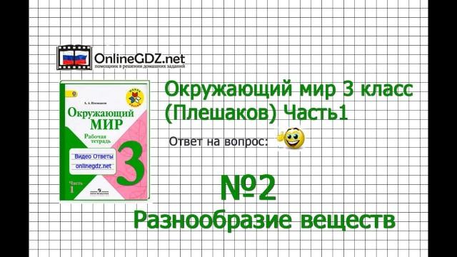 Задание 2 Разнообразие веществ - Окружающий мир 3 класс (Плешаков А.А.) 1 часть