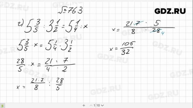 № 763- Математика 6 класс Виленкин