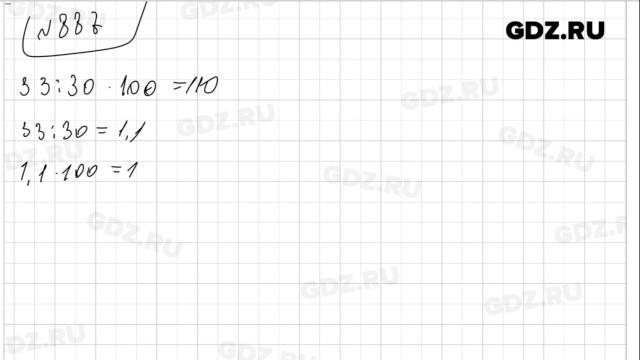 № 887- Математика 5 класс Зубарева