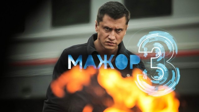 Мажор 3 сезон: трейлер и анонс
