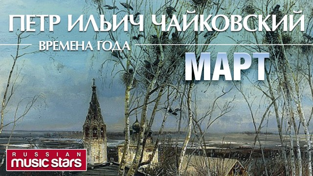 ЧАЙКОВСКИЙ ❀ ВРЕМЕНА ГОДА ❀ МАРТ ❀ Lyrics Video ❀ Tchaikovsky - The Seasons March