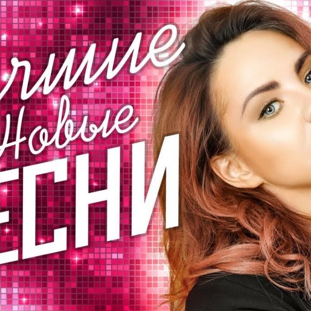 ЛУЧШИЕ НОВЫЕ ПЕСНИ Сезона Лето 2018. Самые горячие хиты и премьеры песен.