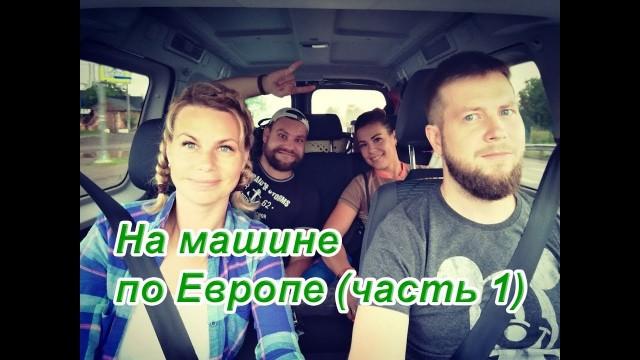 На машине по Европе (часть 1) Граница с Латвией, Кемпинг в Литве, Магазины Польшы.