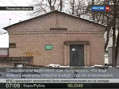 Житель Псковской области умер в морге Интересное, страшное и невероятное видео, явление