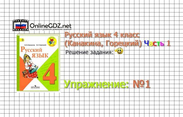 Упражнение 1 - Русский язык 4 класс (Канакина, Горецкий) Часть 1