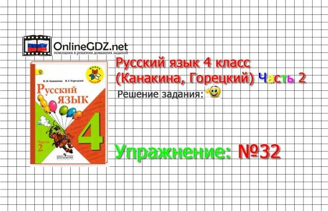 Упражнение 32 - Русский язык 4 класс (Канакина, Горецкий) Часть 2