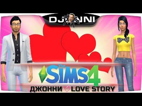 ДЖОННИ ❤ LOVE STORY ➤ The Sims 4 [RU] ✔