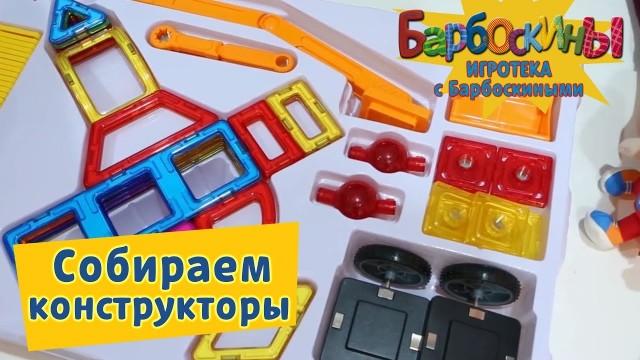 Собираем конструкторы ⚙️ Игротека с Барбоскиными ⚙️ Сборник
