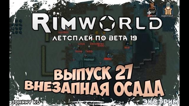 ВНЕЗАПНАЯ ОСАДА ⏺ #27 Прохождение Rimworld в пустыне, неприкрытая жестокость beta 19