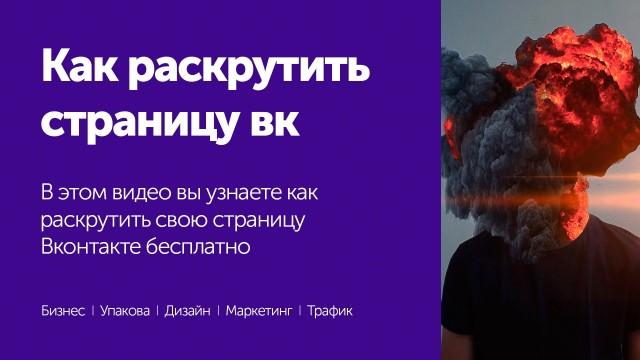 Как раскрутить страницу Вконтакте?! Как раскрутить группу (паблик) Вконтакте?! snebes.ru