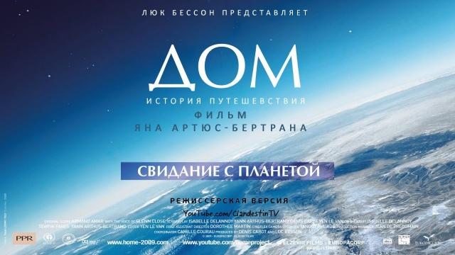 Дом. История путешествия / Home (2009) (Yann Arthus-Bertrand) RUS