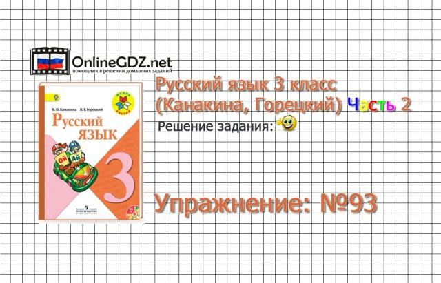 Упражнение 93 - Русский язык 3 класс (Канакина, Горецкий) Часть 2