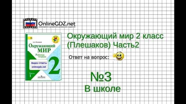 Задание 3 В школе - Окружающий мир 2 класс (Плешаков А.А.) 2 часть