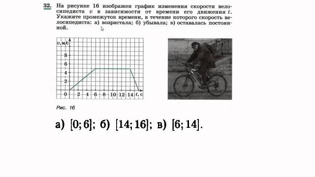 Алгебра 9 класс Макарычев 2014 Готовые домашние задания(гдз) упр 32