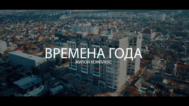 """ГК """"Владоград"""" - жилой комплекс """"Времена года"""""""