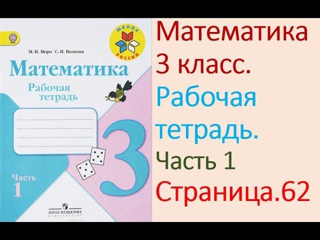 ГДЗ Рабочая тетрадь по математике 3 класс Страница 62. МОРО. Часть 1