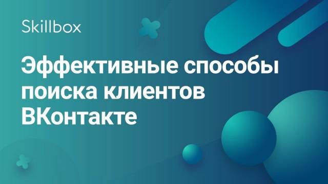 Как найти клиентов «ВКонтакте»