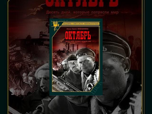 Октябрь (1927) фильм
