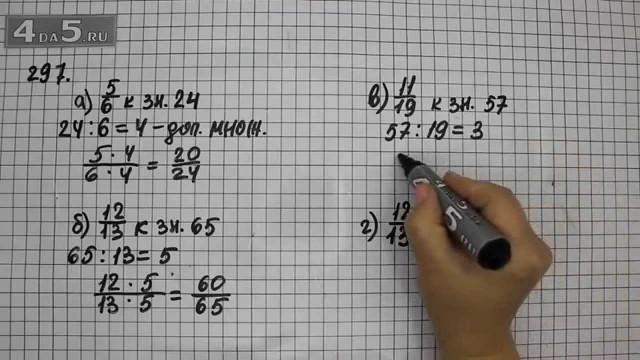 Упражнение 297.  Математика 6 класс Виленкин Н.Я.