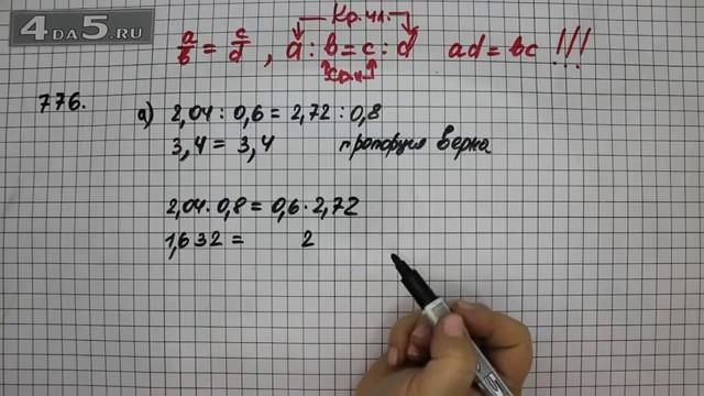 Упражнение 776. Вариант А. Математика 6 класс Виленкин Н.Я.