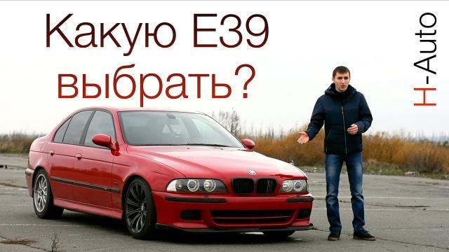 Какую BMW E39 купить в 2017 году? (H-Auto)