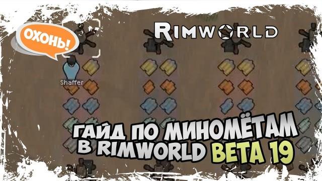 ГАЙД ПО МИНОМЁТАМ В RIMWORLD BETA 19