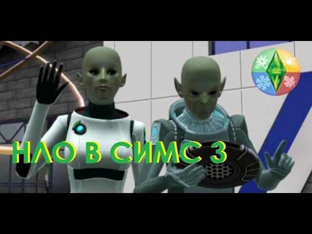 The Sims 3 Времена Года: Пришельцы, инопланетяне и НЛО