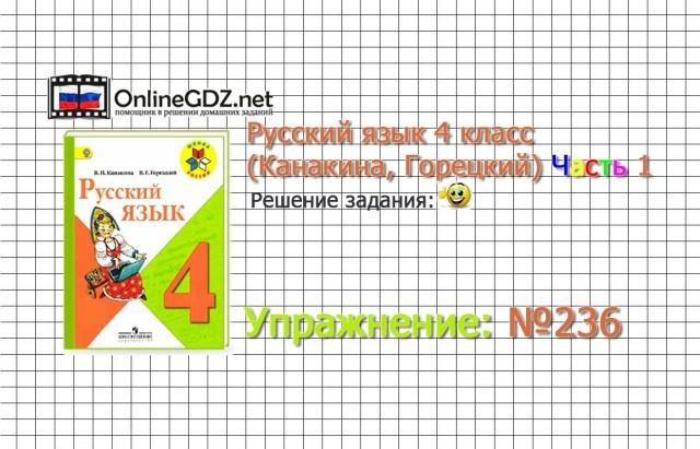 Упражнение 236 - Русский язык 4 класс (Канакина, Горецкий) Часть 1