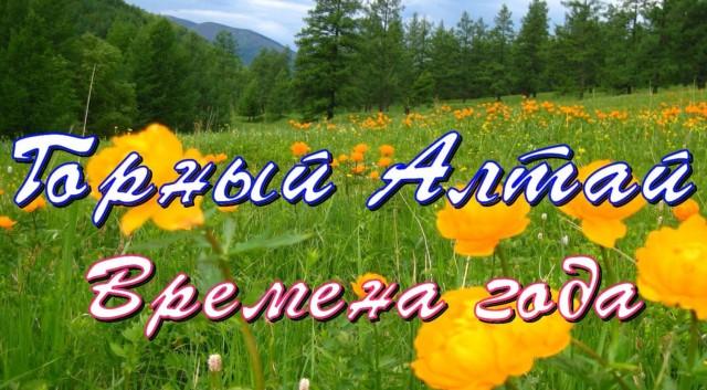 Горный Алтай Времена года. Mountain Altai. Seasons.