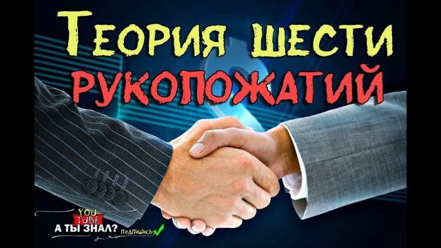 Теория шести рукопожатий Вконтакте