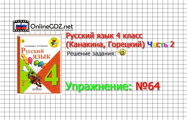 Упражнение 64 - Русский язык 4 класс (Канакина, Горецкий) Часть 2