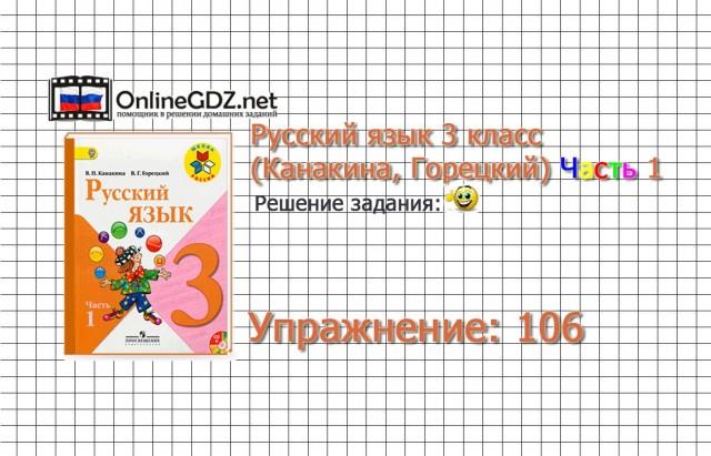 Упражнение 106 - Русский язык 3 класс (Канакина, Горецкий) Часть 1