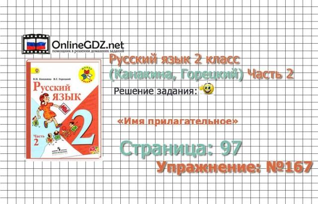 Страница 97 Упражнение 167 «Имя прилагательное» - Русский язык 2 класс (Канакина, Горецкий) Часть 2