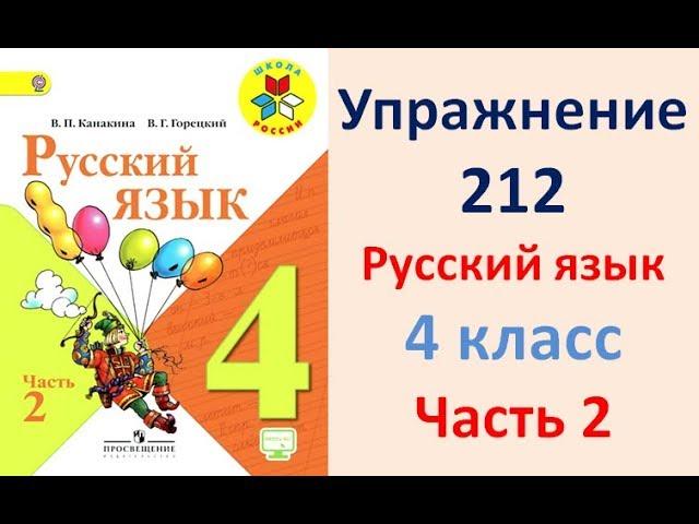 ГДЗ 4 класс, Русский язык, Упражнение. 212 Канакина В.П Горецкий В.Г Учебник, 2 часть