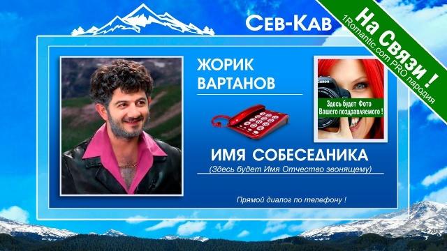 ЖИВОЙ ДИАЛОГ! Улётные поздравления с днем рождения от Жорика Вартанова по телефону - ХИТ НОВИНКА !