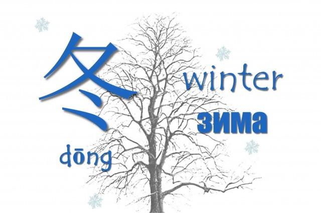 Китайский язык ░ Времена года - Зима ░ 冬