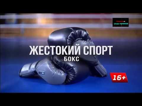 Жестокий спорт.Борьба.Фехтование и Бокс