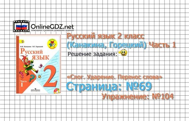 Страница 69 Упражнение 104 «Слог. Ударение...» - Русский язык 2 класс (Канакина, Горецкий) Часть 1