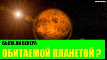 Была ли Венера обитаемой планетой?