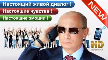 Поздравления с днем рождения от Путина - Хит новинка 2018 ! Настоящий Живой Диалог по телефону!