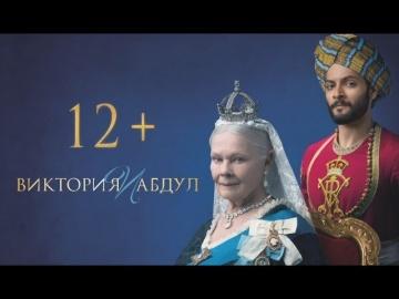ВИКТОРИЯ И АБДУЛ в кино с 14 декабря (16+)