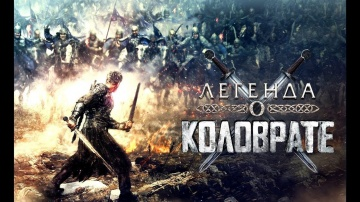 Легенда о Коловрате (2017) Смотреть фильм